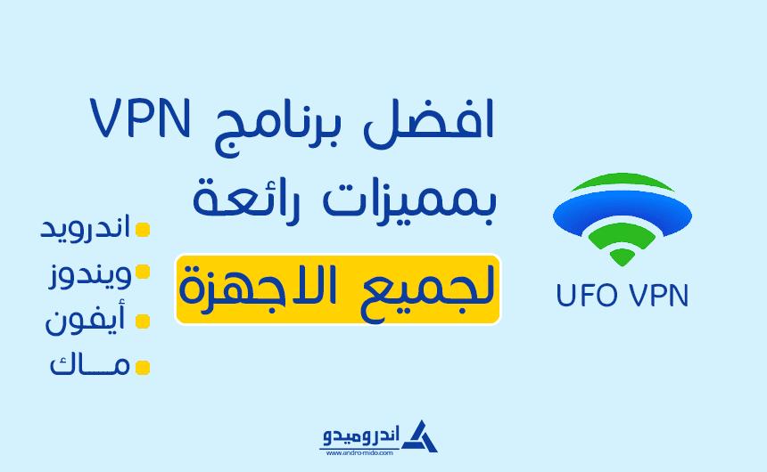 تحميل UFO VPN | افضل برنامج VPN بمميزات رائعة لجميع الاجهزة