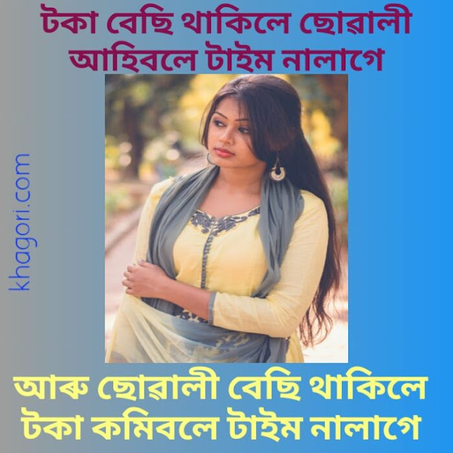 WhatsApp Funny Jokes Assamese