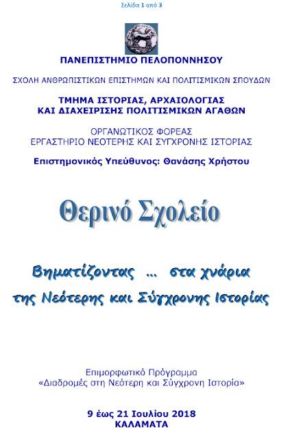 """Θερινό Σχολείο από το Πανεπιστήμιο Πελοποννήσου: """"Βηματίζοντας … στα χνάρια της Νεότερης και Σύγχρονης Ιστορίας"""""""