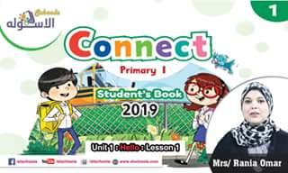شرح صوت وصورة الدرس الأول لغة انجليزية  Connect 1 أولى ابتدائي ترم أول 2019