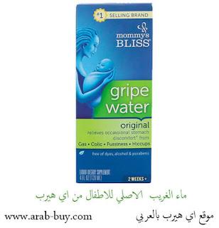 ماء الغريب  الاصلي للاطفال من اي هيرب بالعربي