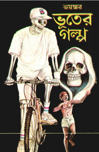 Bangla Bhuter Golpo Book