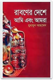 Bangla Book Raboner Deshe Ami O Amra by Humayun Ahmed