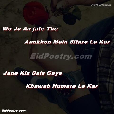 Wo Jo Aa jate The Aankhon Mein Sitare Le Kar