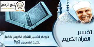 تحميل المصحف المجود للشيخ الشحات محمد انور