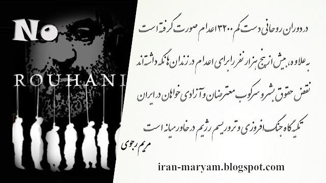 پیام مریم رجوی به تظاهرات هموطنان ایرانی در اسلو پایتخت نروژ