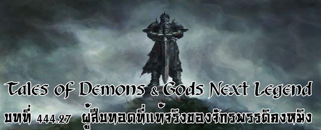 Tales of Demons & Gods Next Legend บทที่ 444.27  ผู้สืบทอดที่แท้จริงของจักรพรรดิคงหมิง
