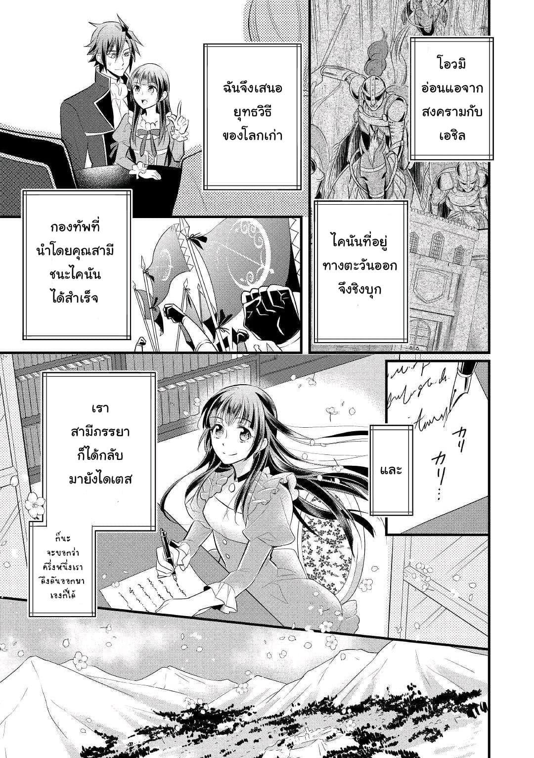 อ่านการ์ตูน Daites Ryou Koubouki ตอนที่ 13 หน้าที่ 4