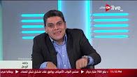 برنامج حلقة الوصل حلقة 15-7-2017 مع د/ معتز عبد الفتاح و مصر ستتقدم إلي الأمام