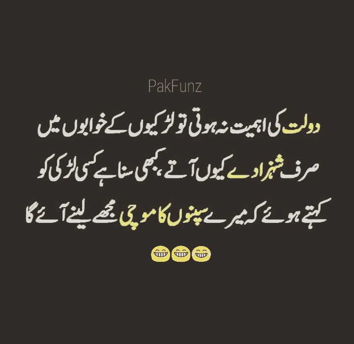 Quotes In Urdu Mesmerizing Amazing Funny Quotes And Urdu Jokes About Girls