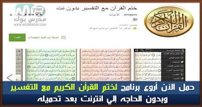حمل الأن أروع برنامج لختم القرأن الكريم مع التفسير وبدون الحاجه إلي انترنت بعد تحميله