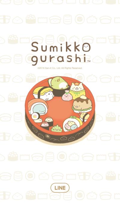 Sumikko Gurashi~寿司宴~