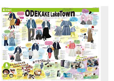 LakeTown SAKURA FESTIVAL