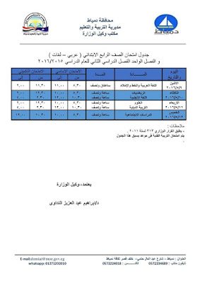 جدول امتحانات محافظة دمياط الترم الثانى 2016 أخر العام
