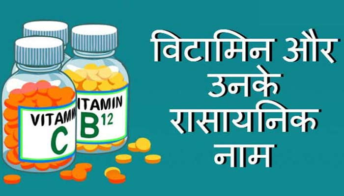 vitamins and their chemical names in Hindi
