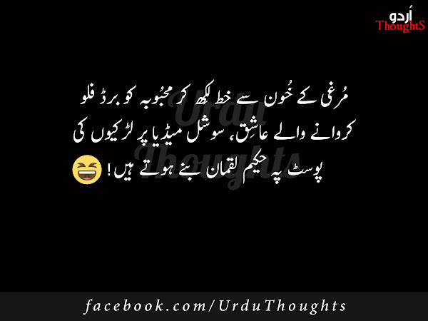 Funny Pictures in Urdu - Mazheya Lateefy - Mazaheya Batain