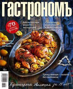 Читать онлайн журнал<br>Гастрономъ (№1-2 январь-февраль 2017)<br>или скачать журнал бесплатно