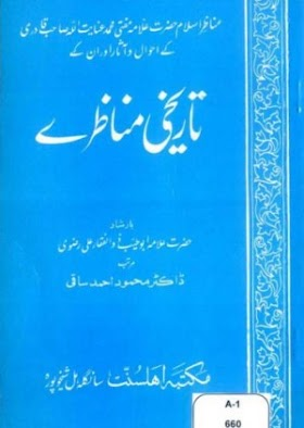 Tareekhi Munazary Pdf Islamic Book