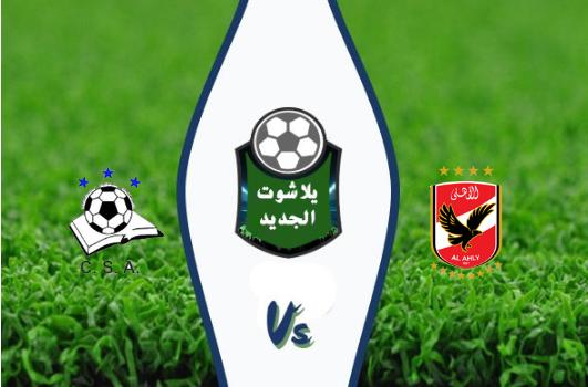 نتيجة مباراة الأهلي و كانو سبورت بتاريخ 28-09-2019 دوري أبطال أفريقيا