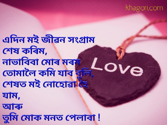 Assamese Love Wallpaper । Assamese Whatsapp Status For Love