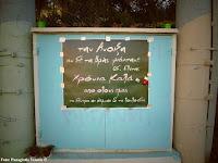 http://ilioupoli-athens.blogspot.gr/2016/12/blog-post_15.html