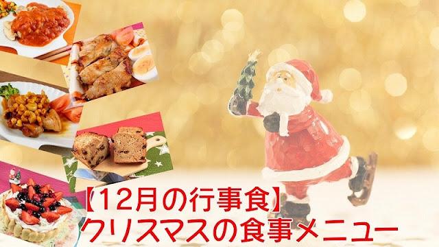 【12月の行事食】クリスマスの食事メニュー