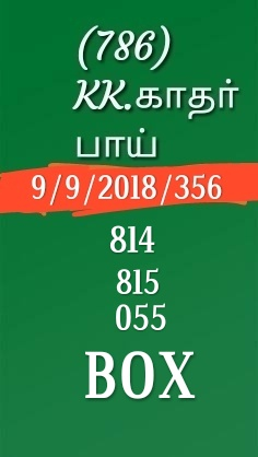 Kerala lottery guessing of Pournami RN-356, Pournami RN-356 lottery prediction, top winning numbers of Pournami RN-356, ABC winning numbers,  Pournami -lottery-result-today, kerala-lottery-results, keralagovernment, result, kerala lottery gov.in, picture, image, images, pics, pictures kerala lottery, kerala lottery online Pournami official, kerala lottery today, kerala lottery result today, kerala lottery results today, today kerala lottery result Pournami lottery results, kerala lottery result today Pournami, Pournami lottery result, kerala lottery result Pournami today, kerala lottery Pournami today result,