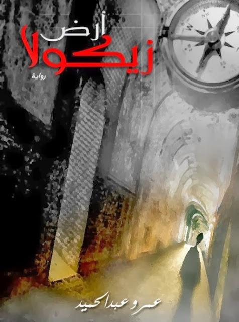 أرض زيكولا   عمرو عبد الحميد
