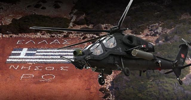 Τι προσπάθησε να κάνει η Τουρκία με το ελικόπτερο στη Ρω και τι απάντηση πήρε