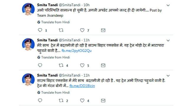 स्मिता तांडी ने ट्वीट कर मदद मांगी