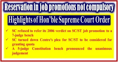 reservation-in-job-promotion-not-compulsory