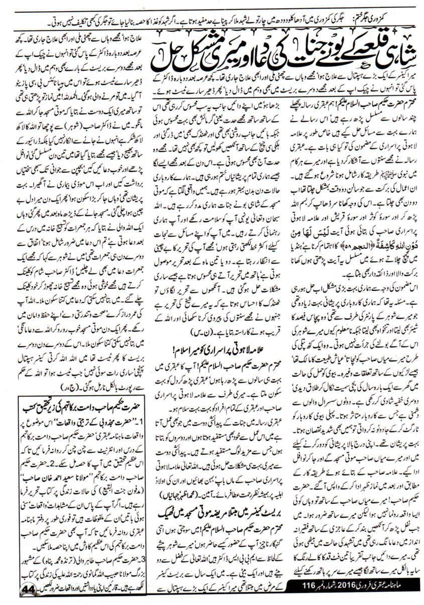 Page 44 Ubqari Magazine February 2016