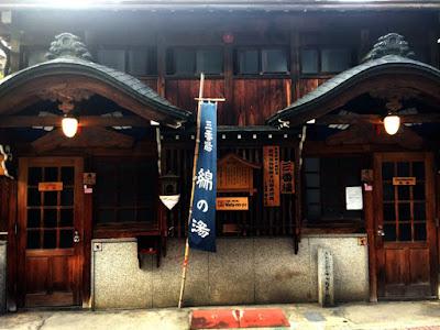 渋温泉 錦の湯
