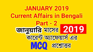 current affairs - January-2019 mcq in bengali part-2