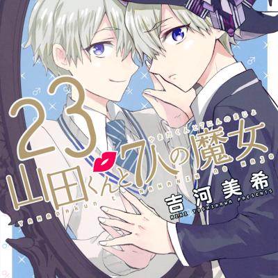 Yamada-kun to 7-nin no Majo [1-23/??][MANGA][MEGA]
