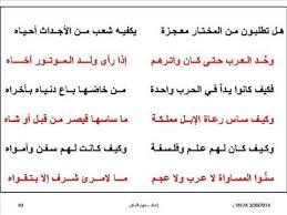 شرح قصيدة السلام في اللغة العربية للصف العاشر الفصل الدراسي الاول