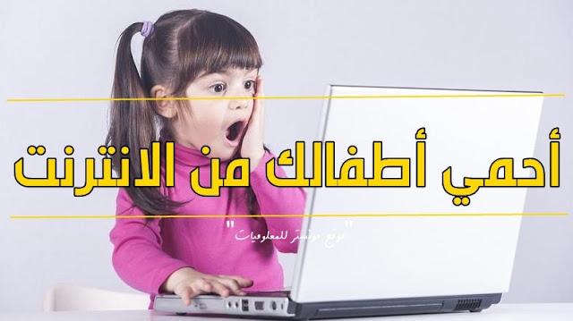 كيف تحمي أولادك من الإنترنت واليوتيوب