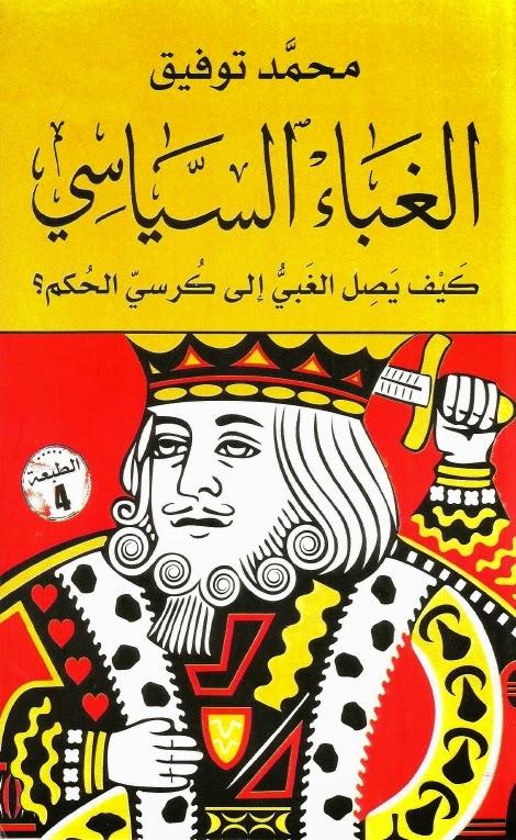 تحميل كتاب الغباء السياسي لـ محمد توفيق