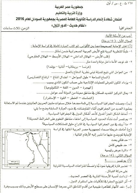 امتحان الجغرافيا 2016 للثانوية العامة المصرية بالسودان + نموذج الاجابة 1