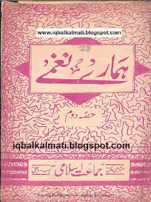 Islamic and Patriotic Poems in Urdu Hamare Nagmein PDF