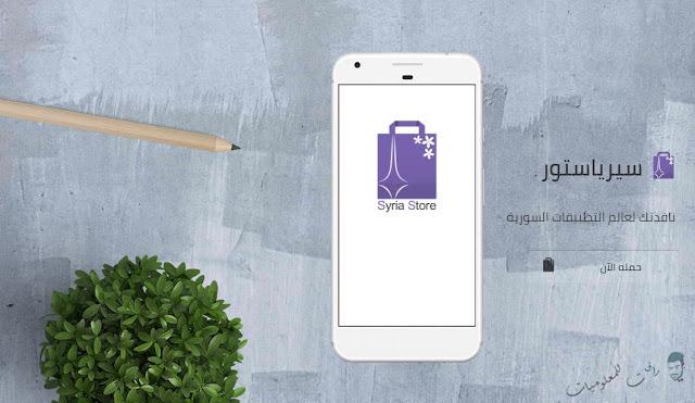 تطبيق سيريا ستوري لتحميل التطبيقات والالعاب المدفوعة مجانا وتحميل اشهر تطبيقات مجانا . تطبيق سيريا ستور syriastore