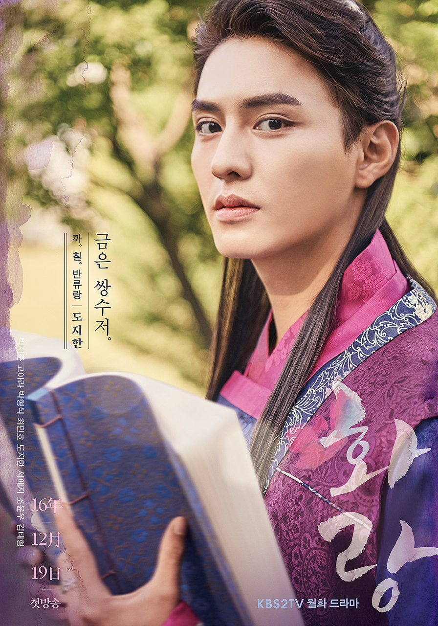Hwarang: The Beginning Korean Drama WIki