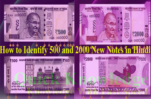 How to Identify 500 and 2000 New Notes in Hindi