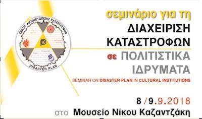 Hμερίδα για τη διαχείριση καταστροφών σε Πολιτιστικά Ιδρύματα στο Ηράκλειο
