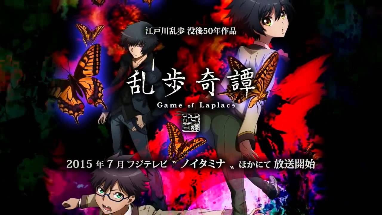 https://laduermeveladelvisionario.blogspot.com.es/2016/05/ranpo-kitan-game-of-laplace.html