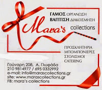 MARAS COLLECTIONS ΕΙΔΗ ΓΑΜΟΥ ΒΑΠΤΙΣΗΣ