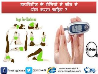 yoga-for-diabetes-sugar-patients-in-hindi