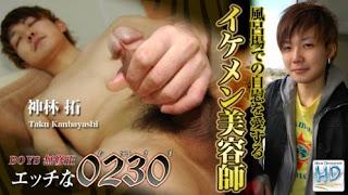[h0230] ona0555 (神林 拓)