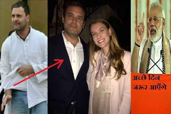 मोदी सरकार के केवल 3 साल में राहुल गाँधी के आ गए अच्छे दिन, फटीचर से बन गए जेंटलमैन, वाह