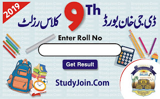 BISE DG Khan 9th class result 2019, 9th class result 2019 DG Khan board, bise DG Khan 9th result 2019 enter roll number, 9th class result 2019 DG Khan board, SSC Part 1 result 2019 DG Khan board, bise DG Khan result 2019, bise DG Khan 9th result 2019, Hamari web DG Khan board result 2019, be educated DG Khan board 9th result 2019 9th class, urdupoint BISE DG Khan 9th class result 2019, BISE DG Khan 9th result 2019 by roll number, DG Khan board result 2019 class 9th, BISE DG Khan result 2019 SSC Part 1 nine class, elm ki duniya 9th Science and Arts Result 2019, ilmkidunya result 2019, ilm ki duniya result 2019 12th class